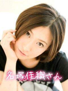 名塚佳織の画像 p1_12