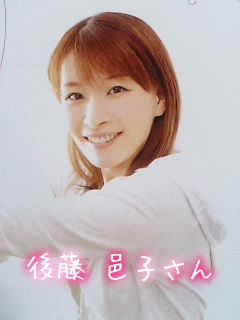 後藤邑子の画像 p1_16